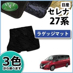 日産 新型セレナ C27系 Eパワー HC27 HFC27 ラゲッジマット ラゲージマット トランクマット 織柄S  カーマット 社外新品 フロアマット 自動車マット パーツ|diplanning