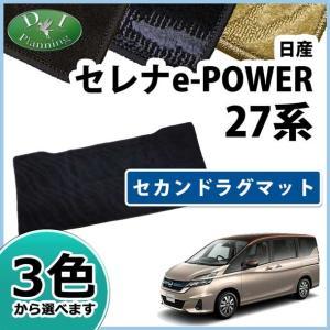 セレナ e-POWER 現行セレナ 現行型セレナ ランディ ePOWER serena セレナ27系...