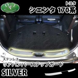 トヨタ シエンタ 170系 17系 リアバンパーステップガード バンパーカバー ステンレス NSP170G NHP170G カスタマイズ ドレスアップ カスタムパーツ アクセサリー diplanning