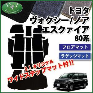 トヨタ ノア ヴォクシー エスクァイア 80系 フロアマット&ステップマット& ラゲッジマット DX...