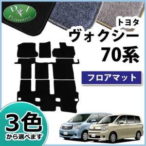 トヨタ ノア ヴォクシー 70系 ZRR70W ZRR75W ZRR70G ZRR75G フロアマット カーマット DX 自動車マット フロアーマット パーツ|diplanning