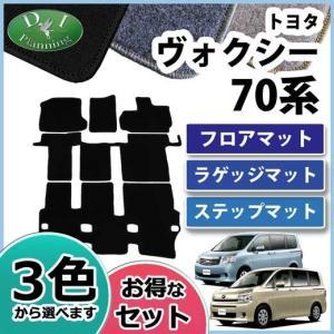 トヨタ ノア ヴォクシー 70系 フロアマット& ステップマット& ラゲッジマット DX セット カーマット 自動車マット フロアーマット パーツ|diplanning