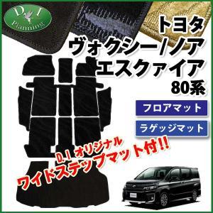 トヨタ ノア ヴォクシー エスクァイア 80系 フロアマット&ステップマット& ラゲージマット 織柄シリーズ  ヴォクシー80系パーツ|diplanning