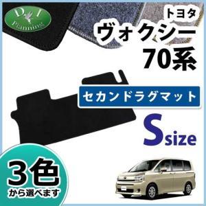 トヨタ ノア/ヴォクシー  ZRR70G ZRR70W  後期型 ラグマット Sサイズ DX 社外新品|diplanning