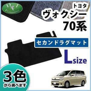 トヨタ ノア/ヴォクシー  ZRR70G ZRR70W  後期型 ラグマット Lサイズ DX 社外新品|diplanning