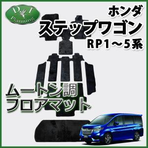 ホンダ 新型ステップワゴン RP1 RP2 ステップワゴンスパーダ RP3 RP4 ハイブリッド RP5 フロアマット ミンク調 黒 フロアシートカバー カーマット パーツ diplanning