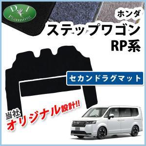 ホンダ 新型 ステップワゴン RP1 RP2 ステップワゴンスパーダ RP3 RP4 セカンドラグマット DX 社外新品 diplanning