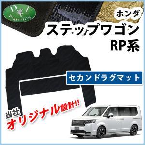 ホンダ 新型 ステップワゴン RP1 RP2 ステップワゴンスパーダ RP3 RP4 セカンドラグマット 織柄シリーズ 社外新品 diplanning
