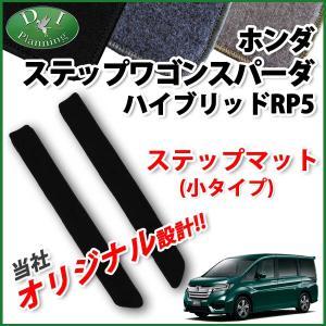 ホンダ ステップワゴンスパーダ RP5 ステップマット (小)  DX ステップシート エントランスカバー カーマット フロアマット アクセサリーパーツ カー用品 diplanning