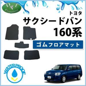 サクシード プロボックス NCP160V  ゴムフロアマット ラバーフロアマット ゴムマット ラバーマット フロアマット 自動車マット フロアシートカバー カー用品|diplanning