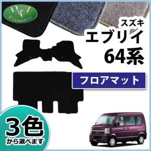 スズキ エブリイ エブリィ 64系 フロアマット カーマット DXシリーズ 社外新品|diplanning