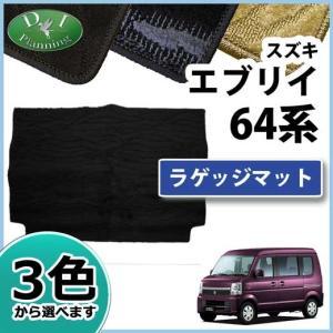 スズキ エブリイ エブリィ 64系 ラゲッジマット トランクマット 織柄シリーズ 社外新品|diplanning
