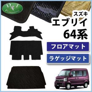 スズキ エブリイ エブリィ 64系 フロアマット&ラゲッジマット 織柄シリーズ セット 社外新品|diplanning