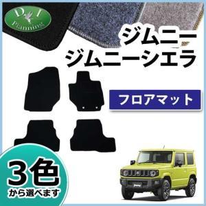 スズキ ジムニー JB23W 23系 JB64W ジムニーシエラ JB74W フロアマット DX  カーマット フロアーマット 自動車マット カー用品 フロアーシートカバー パーツ|diplanning