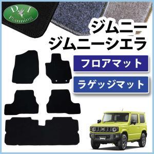 スズキ 新型ジムニー ジムニーシエラ JB64W JB74W 64系 旧型 ジムニー JB23W 23系 フロアマット & ラゲッジマット DX フロアシートカバー フロアーマット|diplanning