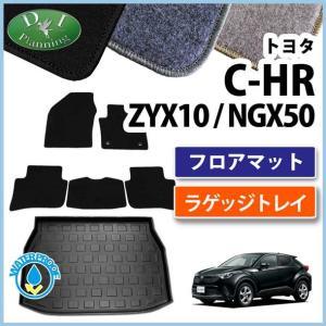 トヨタ C-HR CHR ZYX10 NGX50 フロアマット & ラゲッジトレイ DXシリーズ カ...