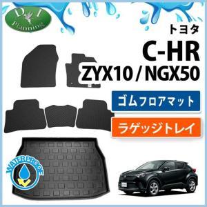 トヨタ C-HR CHR ZYX10 NGX50 ゴムフロアマット & ラゲッジトレイ カーマット ラバーマット フロアーマット 自動車マット ゴムマット カー用品|diplanning