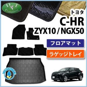 トヨタ C-HR CHR ZYX10 NGX50 フロアマット & ラゲッジトレイ 織柄シリーズ カーマット フロアーマット 自動車マット カー用品 社外新品|diplanning