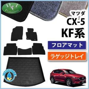マツダ 新型CX-5 CX‐5 KF系 旧型CX5 KE系 フロアマット & ラゲッジトレイ DX カーマット 自動車マット フロアーマット フロアカーペット カー用品 パーツ|diplanning