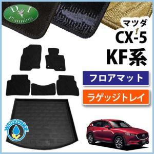 マツダ 新型CX-5 CX‐5 KF系 旧型CX5 KE系 フロアマット & ラゲッジトレイ 織柄S カーマット 自動車マット フロアカーペット カー用品 パーツ|diplanning