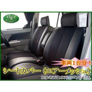 トヨタ ノア ヴォクシー ZWR80G オートウェア シートカバー : エアーメッシュ 社外新品|diplanning