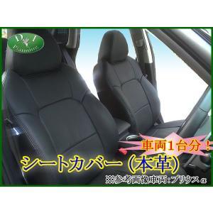トヨタ プリウスα ZVW40W 5人乗り用 自動車用 シートカバー オートウェア 本革 社外新品|diplanning