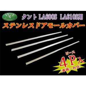 ダイハツ タントカスタム 600系 LA600S LA610S ステンレスドアモール ウェザーストリップカバー アクセサリー カスタマイズ ドレスアップパーツ カスタムパーツ|diplanning