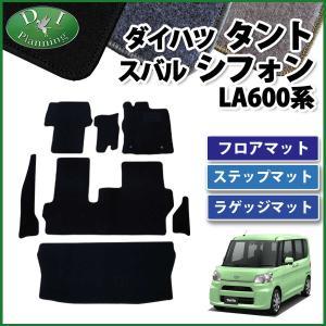 ダイハツ タント 600系 LA600S LA610S タントカスタム フロアマット & エントランスマット & ラゲージマット DX セット カーマット 自動車マット パーツ|diplanning
