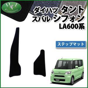 ダイハツ タント LA600S LA610S タントカスタム ステップマット DX エントランスマット ステップカバー TANTO カスタム パーツ 社外新品|diplanning