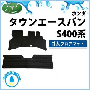 トヨタ タウンエースバン/ライトエースバン S402M S412M ゴムマット フロアマット 社外新品|diplanning