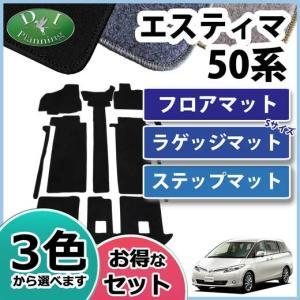 トヨタ エスティマ ACR50W GSR50W ACR55W GSR55W 50系 フロアマット&ステップマット&ショートラゲッジマット DX カーマット 自動車マット フロアシートカバー