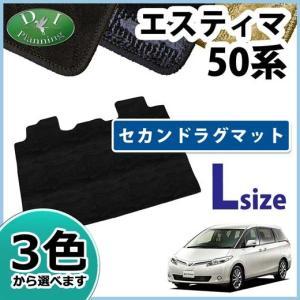 トヨタ エスティマ ACR50W  GSR50W セカンドラグマット セカンドフロアマット Lサイズ 織柄シリーズ 社外新品|diplanning