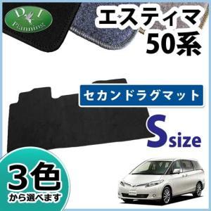 トヨタ エスティマ ACR50W  GSR50W セカンドラグマット セカンドフロアマット Sサイズ DX 社外新品|diplanning