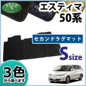 トヨタ エスティマ ACR50W  GSR50W セカンドラグマット セカンドフロアマット Sサイズ 織柄シリーズ 社外新品|diplanning