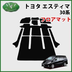 トヨタ エスティマ 30系 ACR40W ACR30W アエラス フロアマット カーマット DX 社外新品 自動車マット パーツ|diplanning