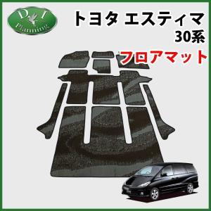 トヨタ エスティマ MCR40W MCR30W フロアマット カーマット 織柄 社外新品|diplanning