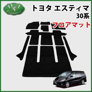 トヨタ エスティマ MCR40W MCR30W エスティマアエラス 30系 フロアマット カーマット 織柄黒 社外新品 自動車マット パーツ|diplanning