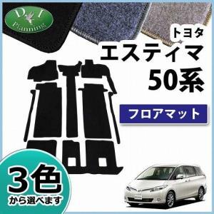 トヨタ エスティマ 50系 ACR50W GSR50W ACR55W GSR55W フロアマット DX 社外新品 カーマット 自動車マット パーツ