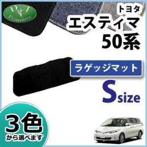 トヨタ エスティマ ACR50W ショート ラゲッジマット ...