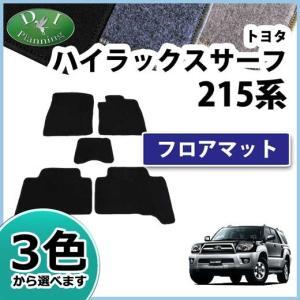 トヨタ ハイラックスサーフ RZN215W RZN210W KDN215W フロアマット カーマット DX 社外新品|diplanning