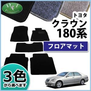 トヨタ クラウン GRS180 GRS182 GRS184 フロアマット カーマット DX 社外新品|diplanning