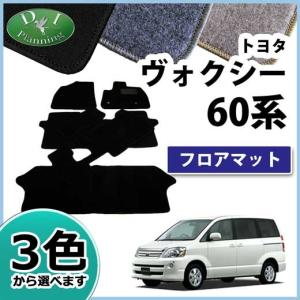 トヨタ ノア ヴォクシー 60系 フロアマット カーマット DX 社外新品|diplanning