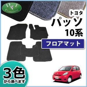トヨタ パッソ QNC10 ダイハツ ブーン 300系 フロアマット  カーマット DX 社外新品|diplanning