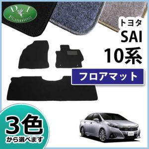 トヨタ SAI サイ AZK10 フロアマット DXシリーズ ★ 前期 後期 カーマット フロアーマット 自動車マット 社外新品|diplanning
