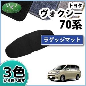 トヨタ ノア/ヴォクシー 70系 ラゲッジマット トランクマット DXシリーズ 社外新品|diplanning