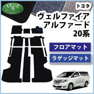 トヨタ ヴェルファイア 20系 アルファード20系 ANH20W GGH20W GGH25W GGH20W フロアマット& ラゲッジマット DX カーマット 自動車マット パーツ|diplanning