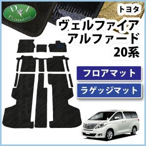 トヨタ ヴェルファイア20系 アルファード 20系 ANH20W ANH25W GGH25W GGH20W フロアマット& ラゲッジマット 織柄S カーマット 自動車マット パーツ|diplanning