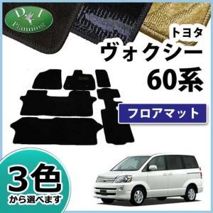 トヨタ ノア/ヴォクシー 60系 フロアマット カーマット 織柄シリーズ 社外新品|diplanning