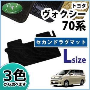 トヨタ ノア/ヴォクシー  ZRR70G ZRR70W  後期型 ラグマット Lサイズ 織柄シリーズ 社外新品|diplanning