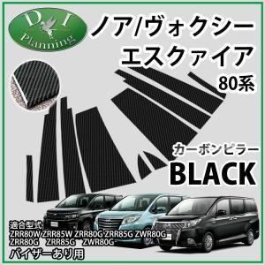 トヨタ ノア ヴォクシー 80系 エスクァイア ZRR80W ZRR85W カーボンピラー バイザー有り用 エアロパーツ カスタムパーツ カスタマイズ ドレスアップ|diplanning